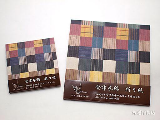 aizu_origami
