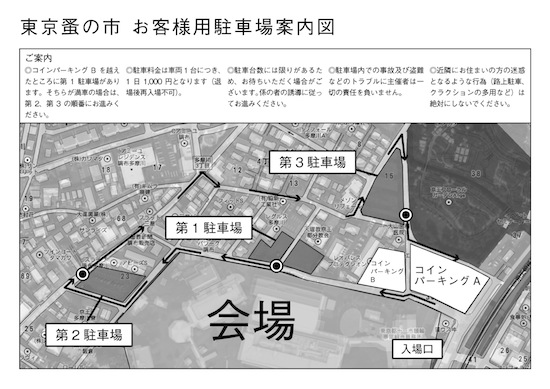 東京蚤の市お客様駐車場案内図