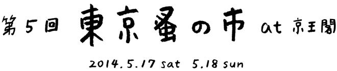 第5回東京蚤の市 2014.5.17 sat - 5.18 sun at 京王閣