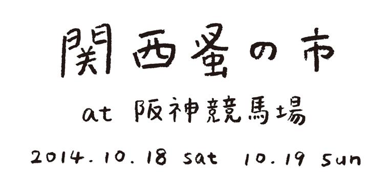 kansai_logo-2