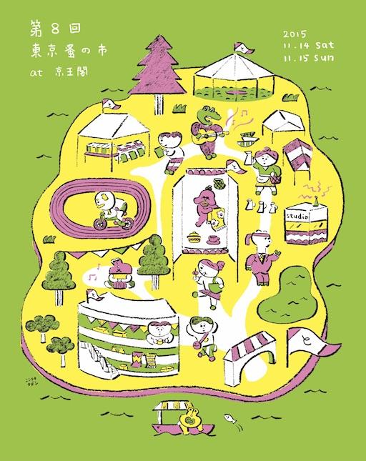 2015_aki_nominoichi_illust のコピー
