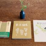 野草の料理の著書でも知られる甘糟幸子さんの「花と木の歳時記」は、1月から12月まで日記風に綴られた植物のエッセイ。六花亭の包装紙のデザインをされた北海道出身の画家・坂本直行氏の「わたしの草と木の絵本」は、清楚で美しい作品の数々とその植物にまつわるお話がまとめられた植物図鑑のような本です。そして、雑誌「婦人之友」の表紙絵を手がけられていた洋画家・深沢紅子さんの「野の花とあそぶ」は、移りゆく季節の草花と日々の暮らしにまつわるエッセイです