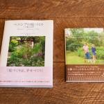 京都の古民家に暮らすベニシアさんの「ベニシアの庭づくり」は、料理やコスメなどに使えるハーブの育て方や収穫法などが美しい庭の写真とともに紹介されています。もう一冊は、木立や野原に囲まれた美しいストックホルムに住む人々の「北欧ストックホルムのガーデニング」