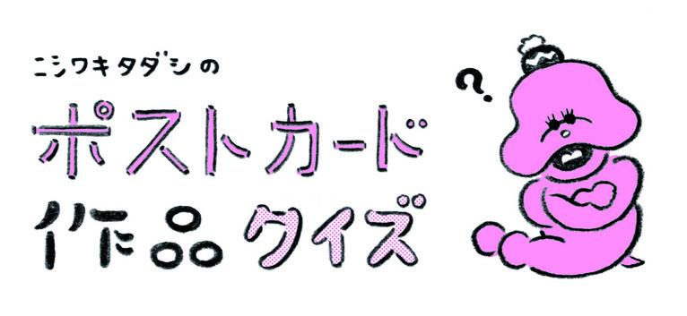 nishiwaki_event
