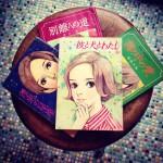 「女学生の友」の付録の少女小説は藤田ミラノが描く表紙が印象的