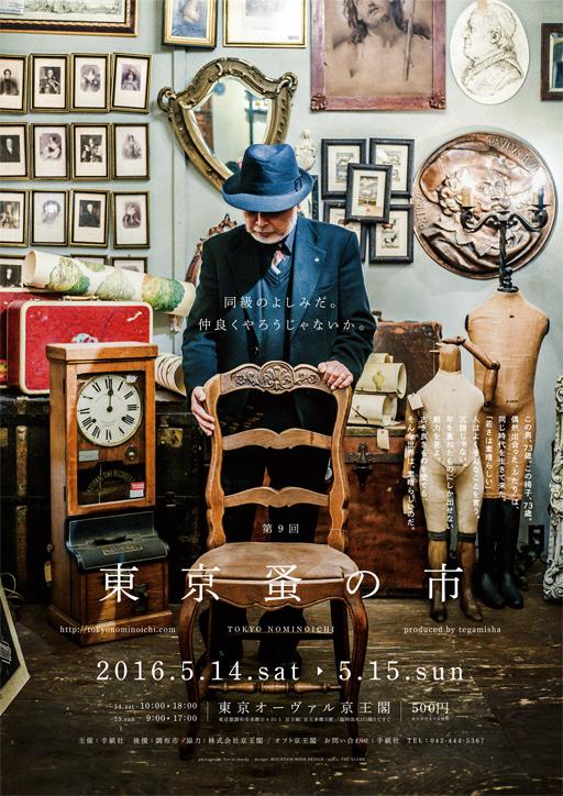 nominoichi-9-Poster-nyuko