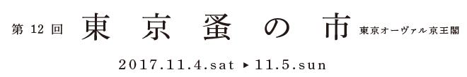 第12回東京蚤の市