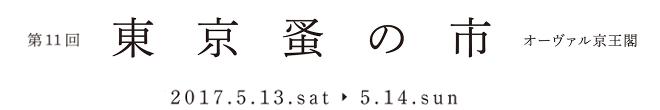 第11回東京蚤の市