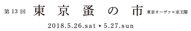 第13回東京蚤の市 2018.5.26.sat > 5.27.sun