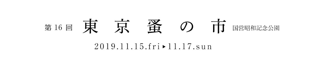 第16回東京蚤の市