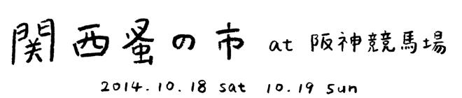 関西蚤の市 at 阪神競馬場 2014/10/18-19