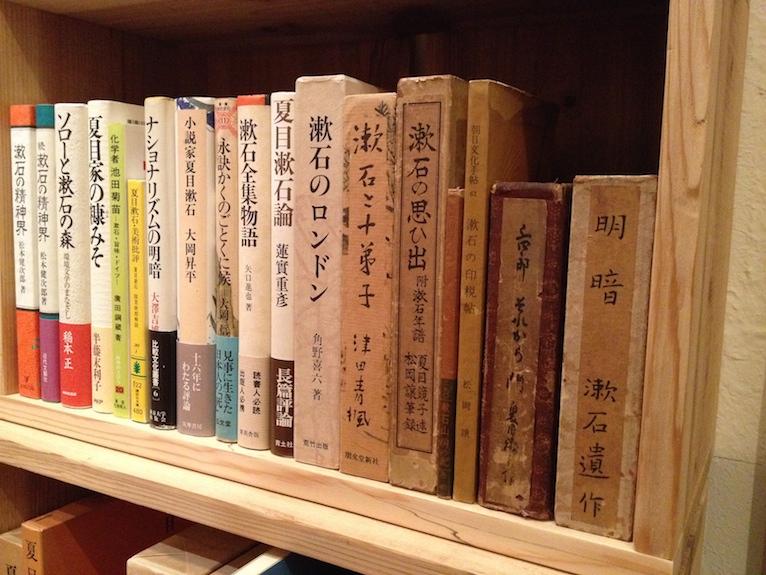 居留守文庫・漱石