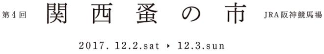第4回関西蚤の市 2017.12.2.sat > 12.3.sun