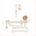 七穀ベーカリー_index