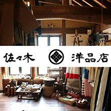佐々木洋品店_index