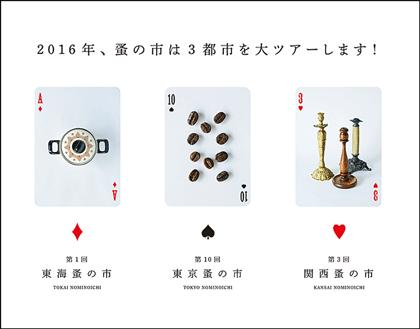 http://tokyonominoichi.com/2016_tour/