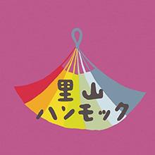 里山ハンモック_index